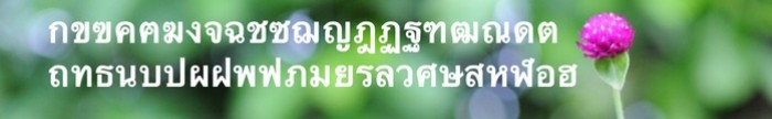 Sample title in Thai, using the Abrile Fatface character font.