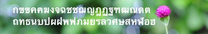 Sample title in Thai, written with the Petit Formal Script character font.