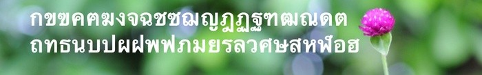 Sample title in Thai, written with Ribeye Marrow character font.